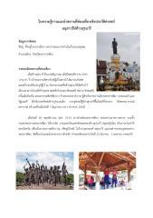 อนุสาวรีย์ท้าวสุรนารี.pdf