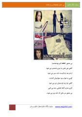 bi eshgh(zarhonar.ir).pdf