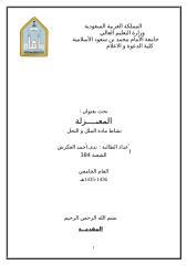 بحث المعتزلة الطالبة ندى أحمد العكرش.doc