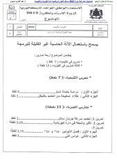 sujet +correction du  du baccalauriat  marcain de physique chimie session de rattrapage 2012 science mathématique par sbiro abdelkrim.pdf