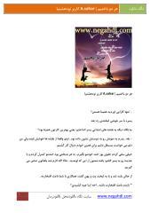 hardo bakhtim(zarhonar.ir).pdf