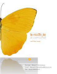 Nagofteha(cafenovel.ir).pdf