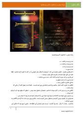 zelzele mokhareb.pdf