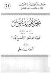 محمد يوسف موسي -- محمد الدسوقي.pdf