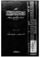 مختصر تاريخ دمشق لابن عساكر -- إبن منظور  ج  11-12.pdf