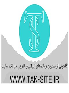 Royaye Roye Tappe(www.zarhonar.ir).epub