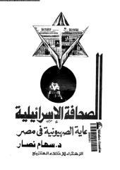 alshafh-alasraeeleh-w-ald-nsa-ar_PTIFF.pdf