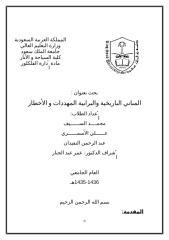 بحث المباني التاريخية والتراثية المهددات و الأخطار إعداد الطالب عبد الرحمن النقيدان وزملائه.doc