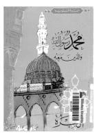 محمد رسول الله و الذين معه -- عبد الحميد جودة السحار ج11  الهجرة.pdf