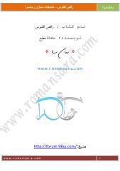 Raghse Ghoghnoos(www.zarhonar.ir).pdf