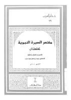 مختصر السيرة النبوية لمغلطاي.pdf