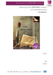 shahre ashob(zarhonar.ir).pdf