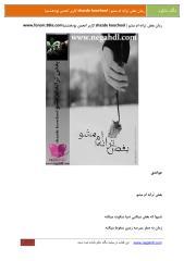 Taraneam-Masho(zarhonra.ir).pdf