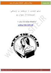 Dikteye zendegi(www.zarhonar.ir).pdf