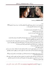 meygol2(zarhonar.ir).pdf