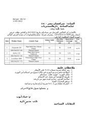 Price Offer -GP S 0551 11-8578 - Qt 18 Feb 2012.doc