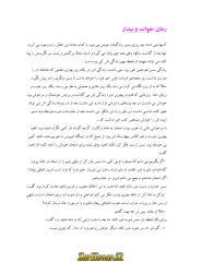 khab o bidar(zarhonar.ir).pdf