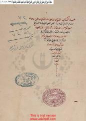 مخطوطة كشف الاسرار في الخدع.pdf