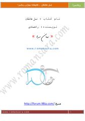Nasle Asheghan.pdf