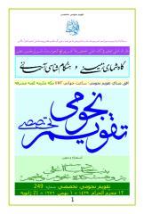 12 Moharram 1429.pdf