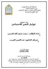 بحث بعنوان التغير الاجتماعي إعداد الطالب متعب ضيف الله العتيبي 55555555.doc