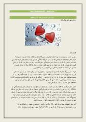 mehrbanie cheshmanat(zarhonar.ir).pdf
