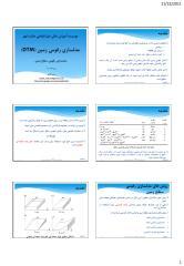 DTM_5.pdf