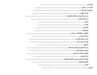 Survival_Guide_Arabic_Final[1].doc