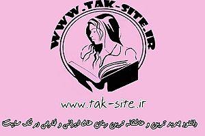 Nazoktarin harire navazesh(www.zarhonar.ir).epub
