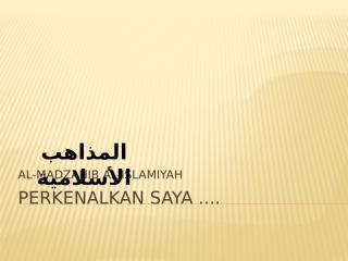mazahib aqidah2.pptx