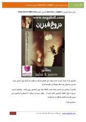 doroogh shirin.pdf