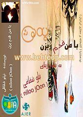 Ba-Man-Ghadam-Bezan(zarhonar.ir).epub