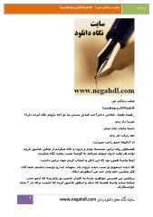 mosalase zendegi man(zarhonar.ir).pdf