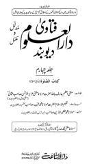 fatwa e darul uloom deoband - vol 4 - complete_2.pdf