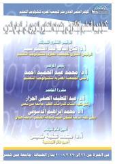 مؤتمر.pdf