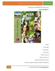 rostaye por majara(zarhonar.ir).pdf