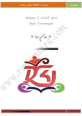 Vasvase(www.zarhonar.ir).pdf